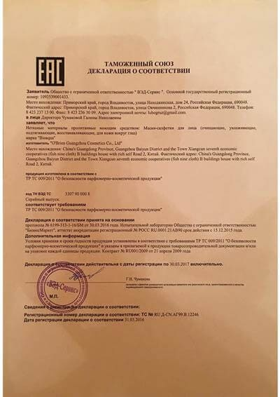 Сертификат Tan Man